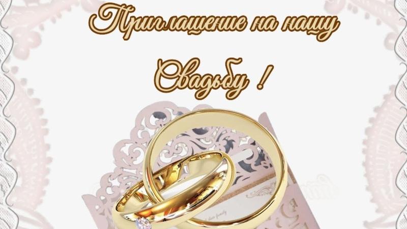 Приглашение на свадьбу красивое видео приглашение на свадьбу СВАДЬБА и love story
