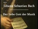 И. С. Бах. Неисправимый гений (Johann Sebastian Bach - Der liebe Gott der Musik)