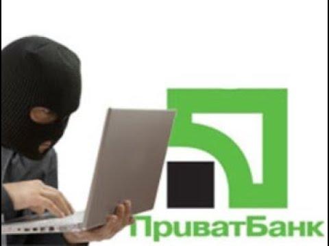 Нове шахрайство і Приватбанк