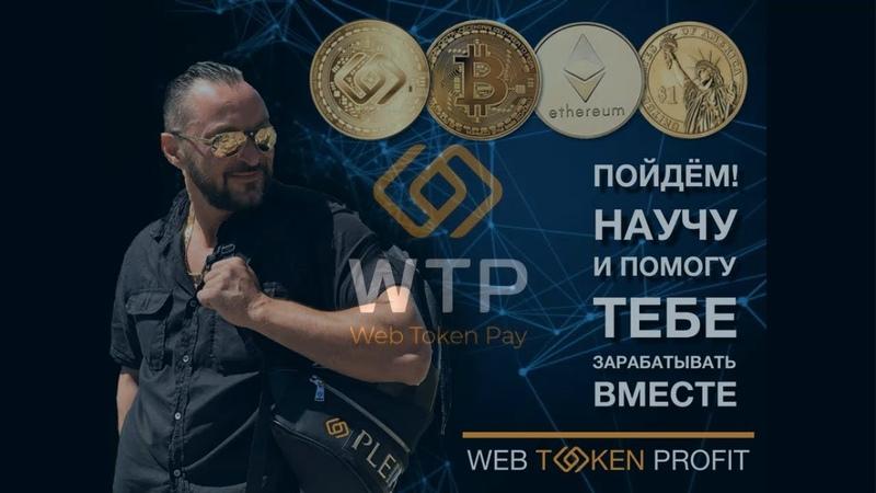 Web Token Profit пополнить баланс WTP с биржи
