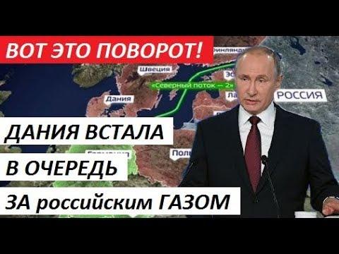 НЕОЖИДАННЫЙ ПОВОРОТ! 19.09.19 Дания встала в очередь за российским газом: ЗАТЯГИВАЯ СЕВЕРНЫЙ ПОТОК