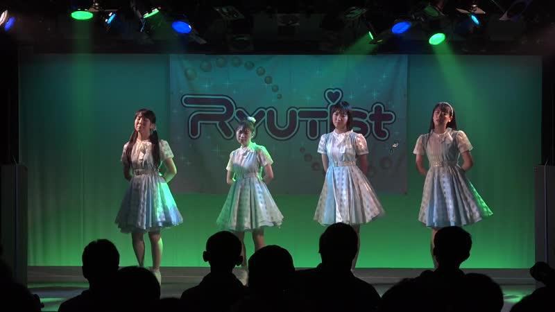 RYUTist Wakamono no Subete 期間限定配信   RYUTist HOME LIVE 293