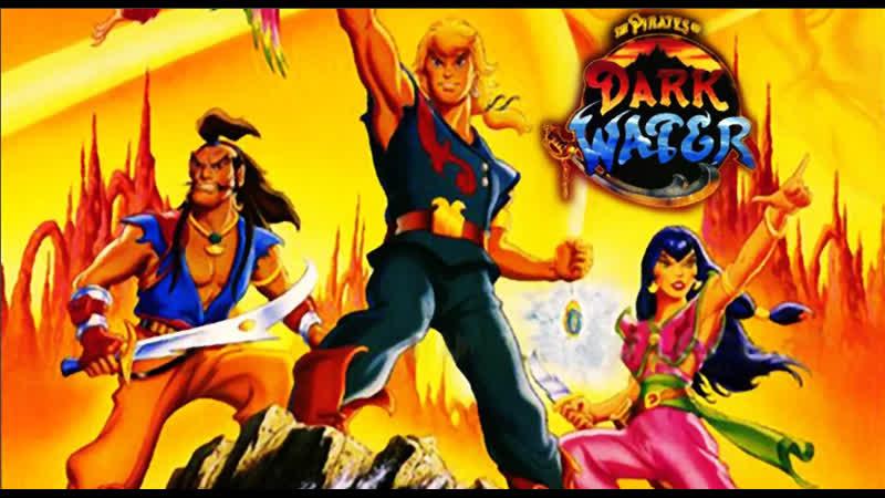 Пираты темной воды
