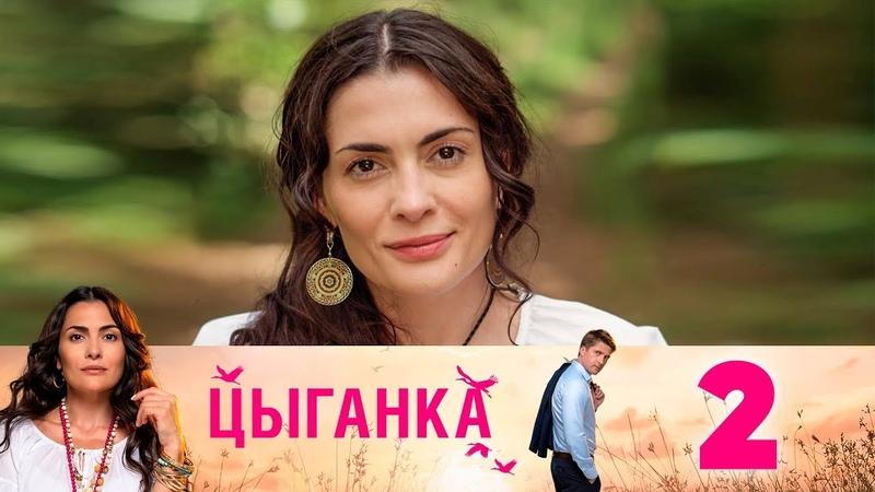 фильм Цыганка (2019) 13, 14, 15, 16 серия смотреть онлайн в хорошем качестве