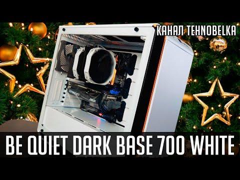 Be quiet Dark Base 700 White Edition ❄️ Новогодняя снежинка