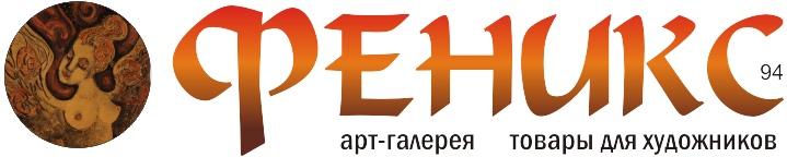 Художественные краски купить в Калининске