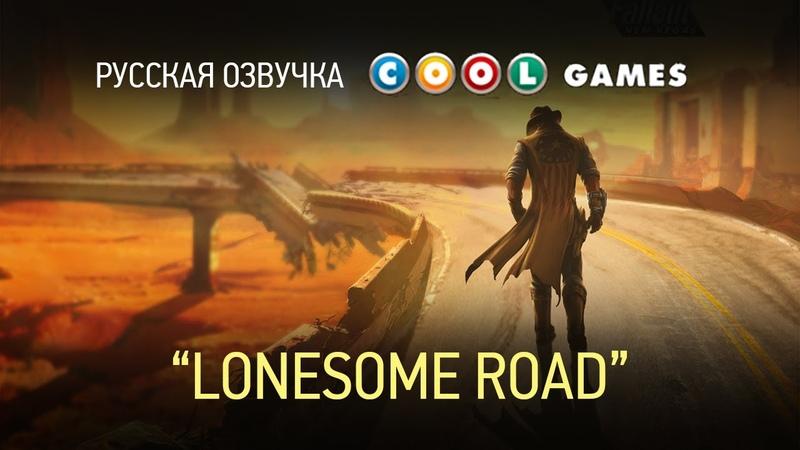 5 9 Русская озвучка FALLOUT NV Lonesome Road