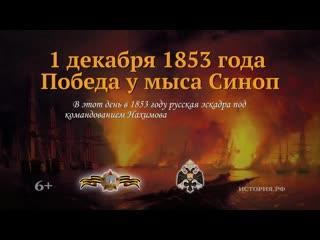 День воинской славы России   1 декабря