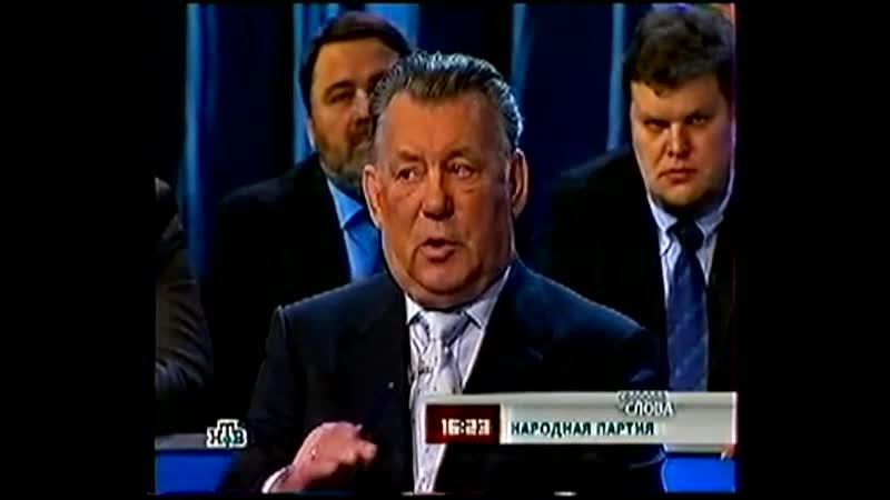 (staroetv.su) Свобода слова (НТВ, 05.12.2003) Выборы-2003 (фрагмент)