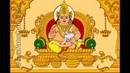 Мантра Куберы, Бога богатства и сокровищ.Дарует внезапное богатство, удачу и процветание.