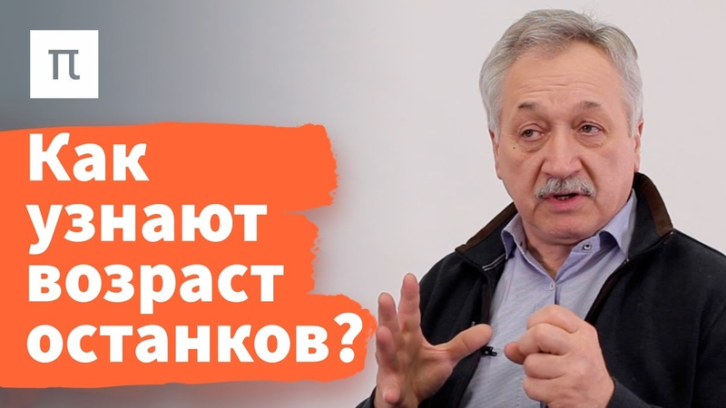 Работа эпигенетических часов — Сергей Киселев ПостНаука
