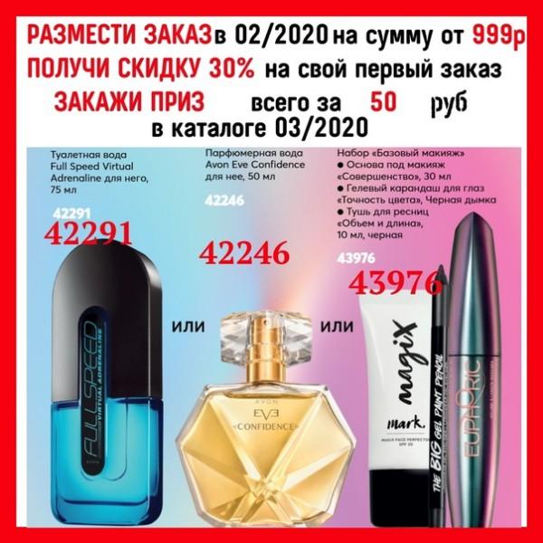 Как заказать avon каталог купить белорусская косметика пермь