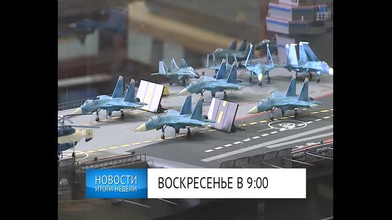 «Итоги недели» на телеканале «Санкт-Петербург»