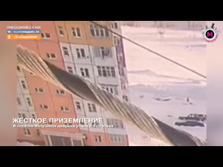 Мегаполис - Жесткое приземление - Излучинск