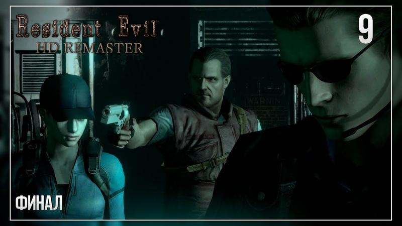 ФИНАЛ за Джилл Resident Evil HD REMASTER 9 Реализм