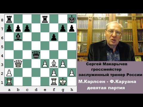 Магнус Карлсен - Фабиано Каруана, девятая партия