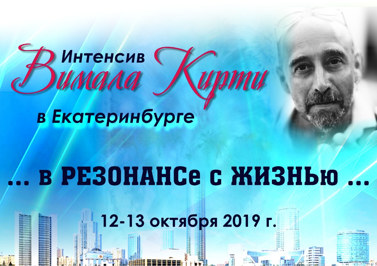 Афиша Екатеринбург Вимал КИРТИ Екатеринбург 12-13 октября 2019 года