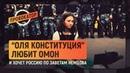 Оля Конституция любит ОМОН и хочет Россию по заветам Немцова Провокатор