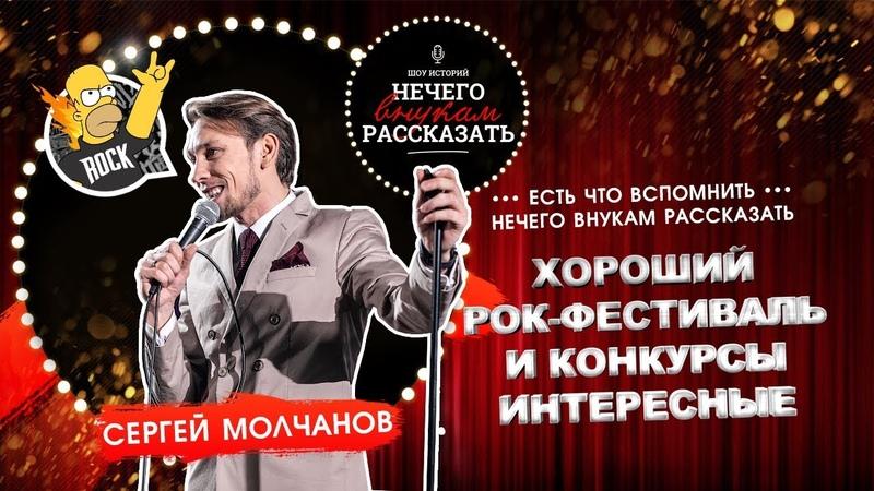 Сергей Молчанов Хороший фестиваль и конкурсы интересные. Шоу историй Нечего внукам рассказать