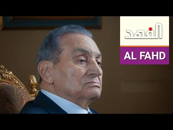 الفهد كلمة الرئيس السابق محمد حسنى مبارك 2019