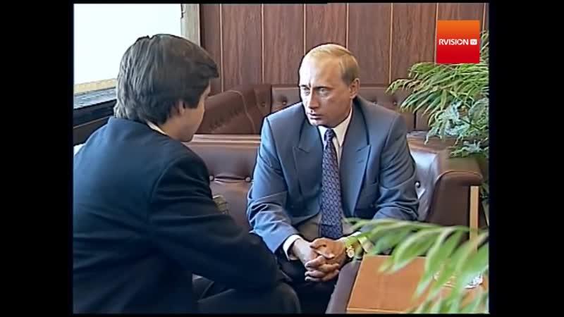 Потерянное интервью Путина. Переезд Путина и Сечина в Москву (1996 го