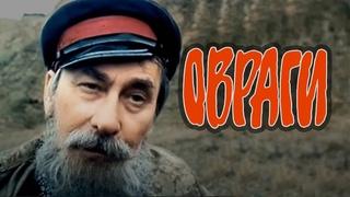 Овраги (1990) драма
