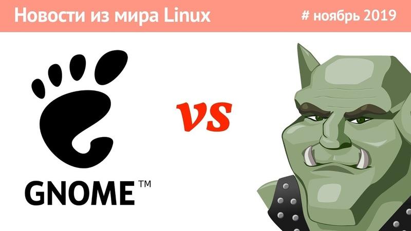 Новости из мира Linux: GNOME атакуют, Дистрибутивы, GIMP 2.10.14, HandBrake 1.3.0..