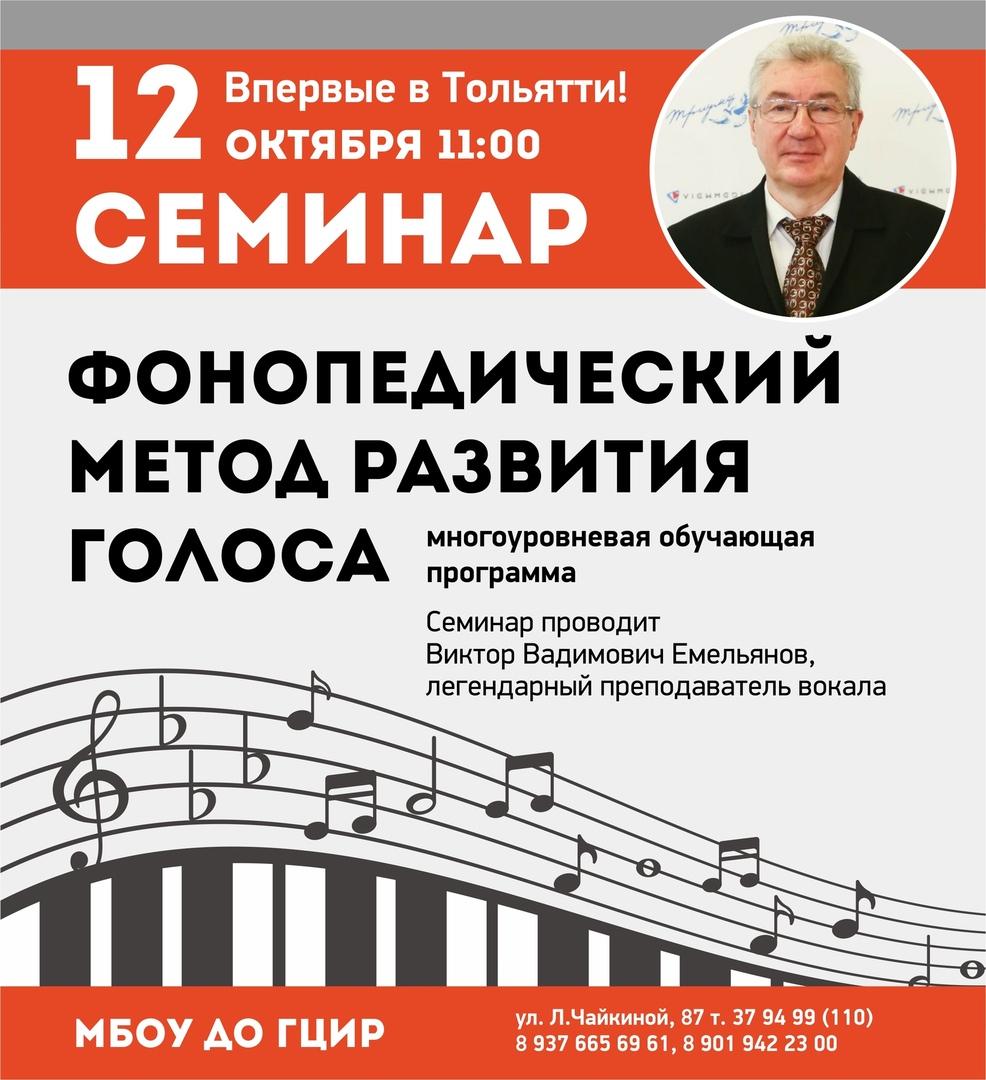 Афиша Тольятти Семинар Емельянова В.В. г. Тольятти. ФМРГ
