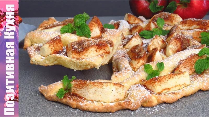 ЯБЛОЧНАЯ ВОЛНА ПРОЩЕ ПРОСТОГО! Пирог с яблоками на творожном тесте Вкусно и Просто