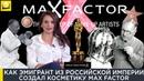 Как эмигрант из царской России создал косметику Max Factor | Наши биографии за рубежом | 12
