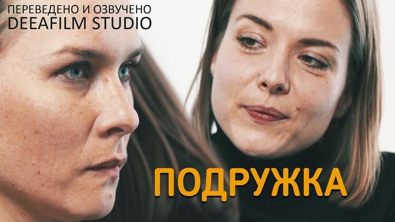 Короткометражный фильм ПОДРУЖКА Озвучка DeeaFilm