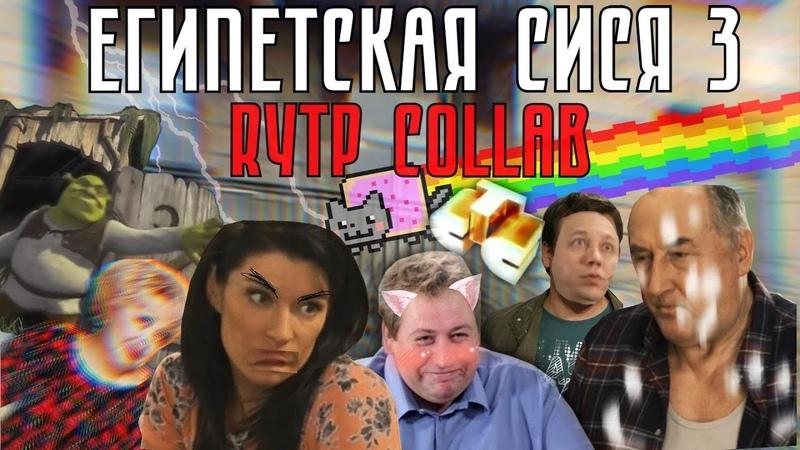 Египетская Сися 3 | RYTP COLLAB