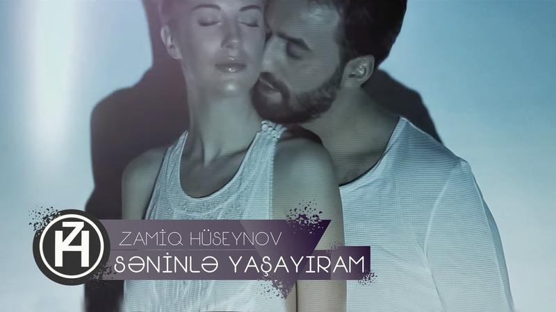 Zamiq Hüseynov Səninlə Yaşayıram Official Video
