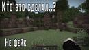 ЗРЯ МЫ ЗАШЛИ НА СИД -666 В ЭТОЙ ВЕРСИИ Майнкрафт 1.16.3 / Minecraft Расследование (Ft. Sera No Name)