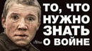 7 ГЛАВНЫХ МИФОВ Великой Отечественной ПРАВДА о второй мировой Разоблачение общепринятой лжи о ВОВ