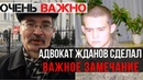 Важное замечание от адвоката Жданова для защиты Шамсутдинова расстрелявшего солдат в Забайкалье из