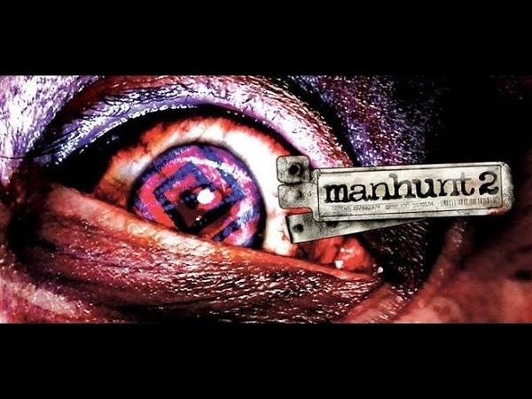 Manhunt 2 Лучшие Друзья Безумная Сложность