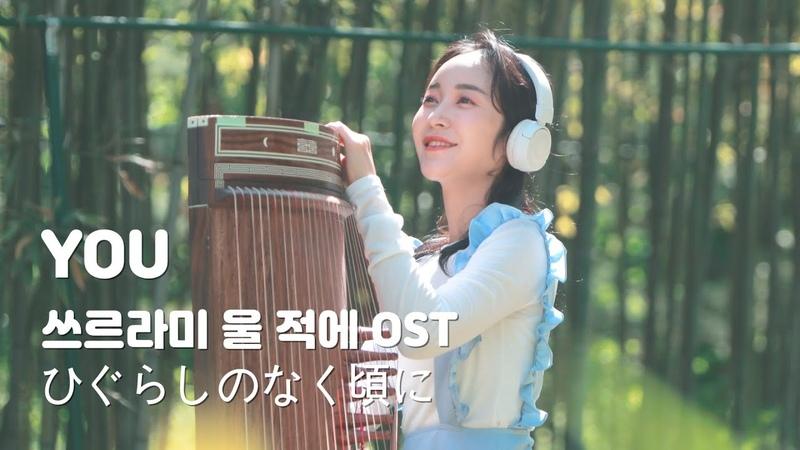 YOU - 쓰르라미 울 적에 OST (ひぐらしのなく頃に) 가야금연주 Gayageum cover 🌸 퓨전국악 퀸