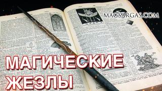 Магические жезлы - Создание и применение - Маг Sargas