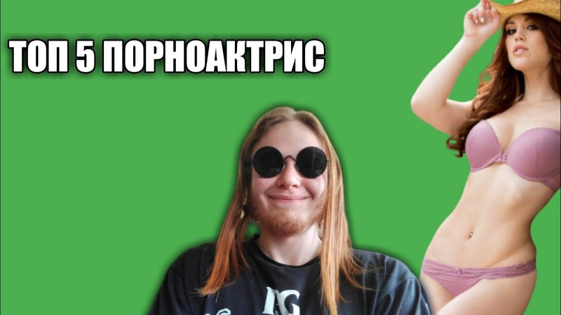 ТОП 5 ПОРНОАКТРИС