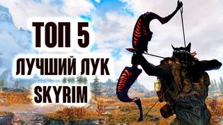 Skyrim - ТОП 5 ЛУЧШИЙ ЛУК В СКАЙРИМЕ + СЕКРЕТЫ! ( Секреты #205 )