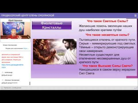 Тотальное исцеление фиолетовыми кристаллами Юрий Харикава