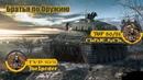 Братья по Оружию на 2-х (TVP 50/51)