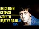 Высоцкий Старухе смерти взятку дали 1965 г