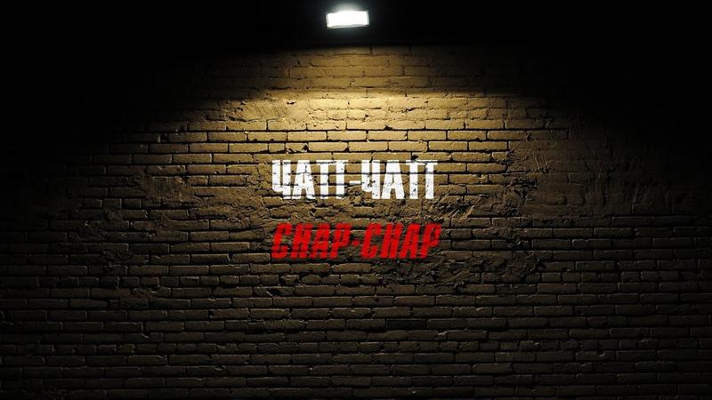 07 Chap chap
