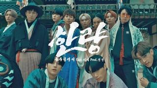 MV   Kim Heechul & Min Kyung Hoon - 한량 (Feat. BIBI) (Prod. DinDin)
