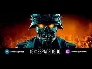 Zombie army 4. вечер мертвецов.