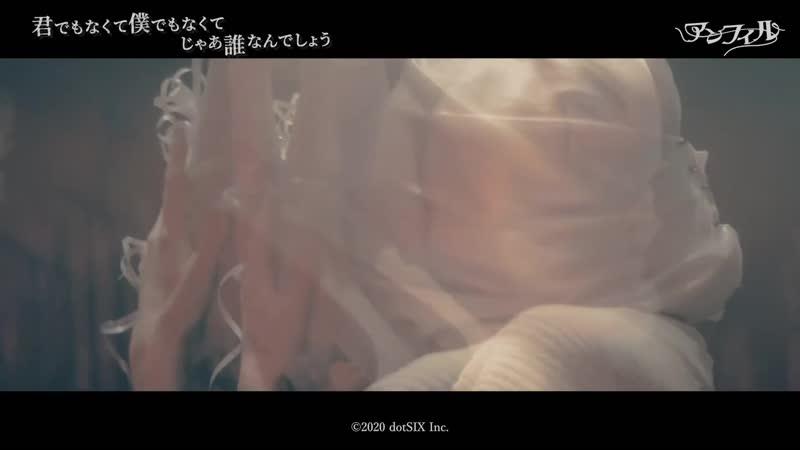 アンフィル (Anfiel) - 『 君でもなくて僕でもなくてじゃあ誰なんでしょう 』(Kimi demonakute boku demonakute jaa dare nandeshou) MV FULL