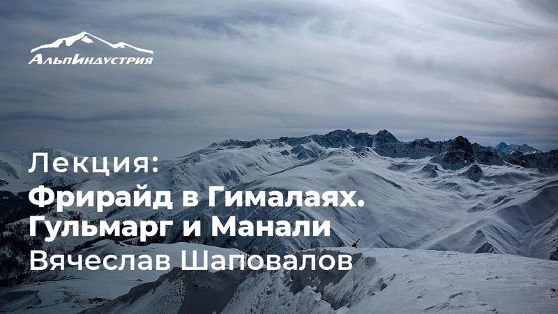Гималайский снег Обзор горнолыжных курортов Гульмарг и Манали Вячеслав Шаповалов