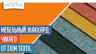 Мебельная ткань Чикаго Chicago от Exim Textil Эксим Текстиль жаккард однотон ватерпруф